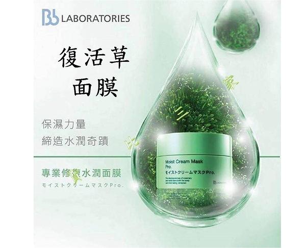 Bb LABORATORIES 復活草修護面膜 拉提 抗皺 毛孔 緊緻毛孔 清潔 膠原蛋白 緊實 柔嫩 美肌 角質