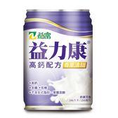(加送4罐) 益力康高鈣香草清甜配方250ml*24罐/箱    *維康*