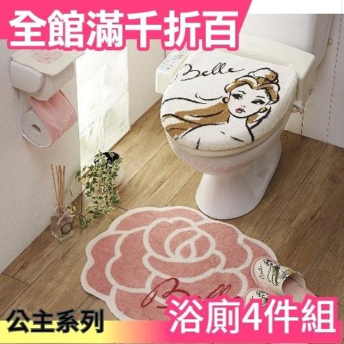 日本 迪士尼【美女與野獸】公主系列 浴廁豪華4件組 兒童小孩嬰兒房【小福部屋】