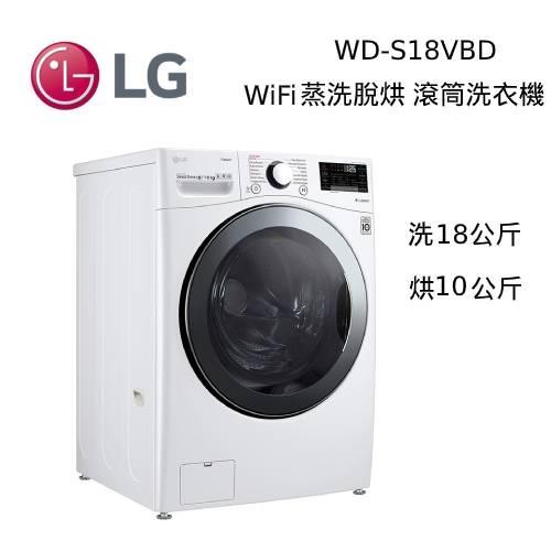 【結帳再折+分期0利率】LG 樂金 WD-S18VBD 洗衣18公斤 烘衣10公斤 WiFi蒸洗脫烘滾筒洗衣機 台灣公司貨