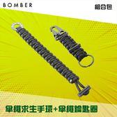 Bomber 傘繩求生手環 + Bomber 傘繩鑰匙圈(黑) 打火石 抗重鋼鉤 550傘繩 跳傘配備 登山配件