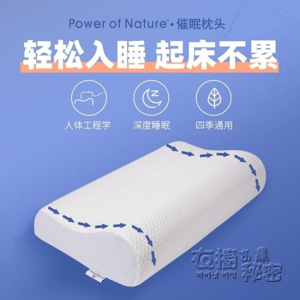 頸椎枕睡覺專用記憶棉枕頭枕芯不塌陷不變形椎助睡眠家用單人 衣櫥秘密