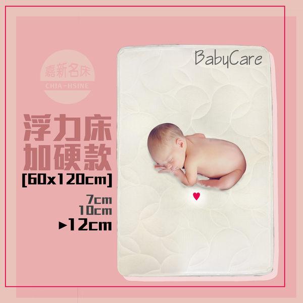 【嘉新名床】Baby-Care 浮力床《加硬款 / 12公分 / 訂製60x120cm》