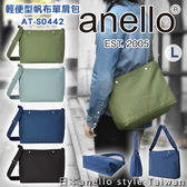 日本anello 棉布超輕多分格簡約L尺寸斜背包 AT-S0442 (新款上市 數量限定!)