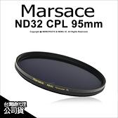 Marsace 瑪瑟士 ND32 * CPL 95mm 減5格 二合一 多層膜 環形偏光鏡 公司貨 減光 【24期免運】薪創