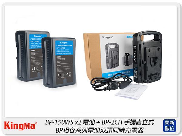 KingMa BP-150WS x2 + BP-2CH 電池套組 雙充 V型電池 USB 充電器 座充(公司貨)