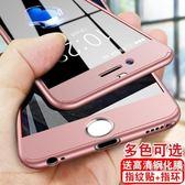蘋果6手機殼iphone6plus女7P全包防摔6s包邊新款硅膠外殼輕薄套磨砂超薄硬殼【快速出貨八折優惠】