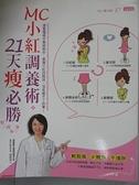 【書寶二手書T8/保健_JL9】MC小紅調養術,21天瘦必勝_張家蓓