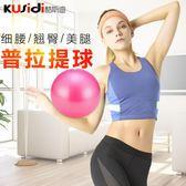 【全館】現折200健身球瑜伽球翹臀球加厚防爆女減肥小球兒童平衡運動普拉提球