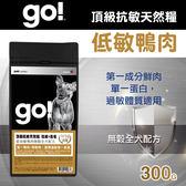 【毛麻吉寵物舖】Go! 低致敏鴨肉無穀全犬配方-300克  狗飼料/WDJ推薦/狗糧