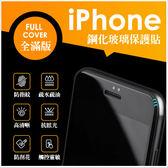 滿版玻璃貼 iPhone 6 6s 6Plus 6sPlus 鋼化玻璃貼 保護貼 鋼化膜 保護膜