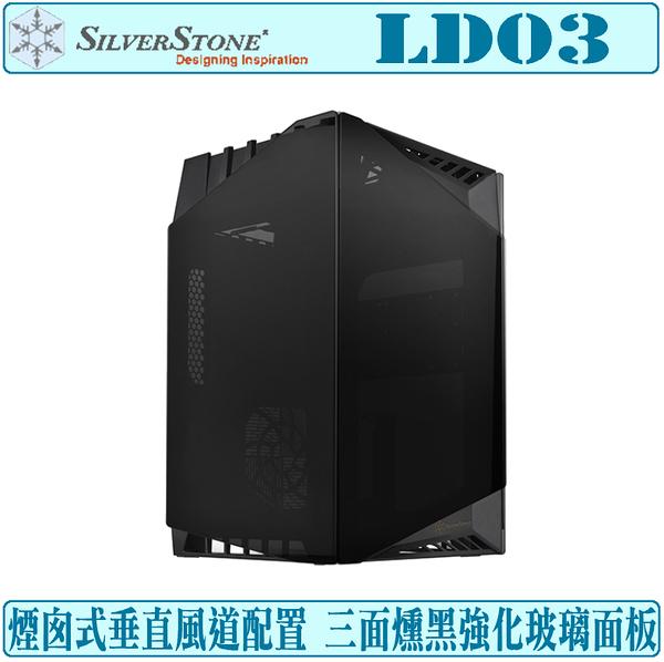 [地瓜球@] 銀欣 SilverStone LD03 電腦 機殼 直立式 煙囪式 垂直風道 強化玻璃