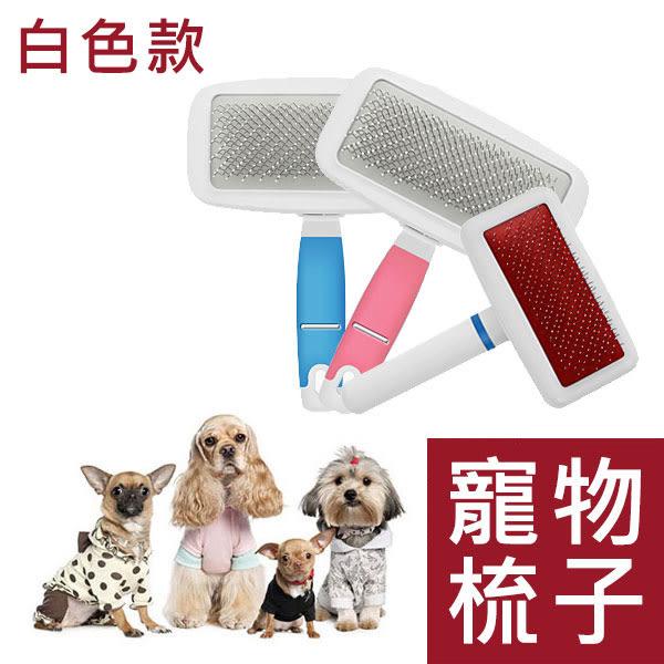 【白色款】寵物梳子/狗狗梳子/狗毛刷/理毛/梳頭/寵物美容