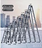 梯子 梯子家用人字梯鋁合金多功能加厚寬折疊伸縮升降雙側工程合梯樓梯 快速出貨YJT