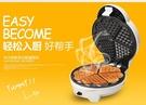 鬆餅機 家用蛋糕機全自動電餅鐺 雞蛋仔機 華夫餅機鬆餅機蛋捲機 LX 玩趣3C