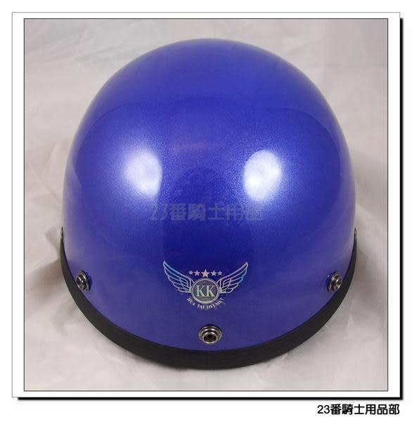 【KK 831 素色 碗公帽 安全帽 亮黑】安全認證、多色可選