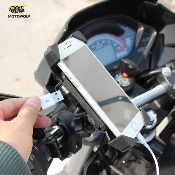 機車手機支架越野跑車固定架GPS導航儀山地車載夾USB充電器通用【蘇迪蔓】