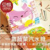 【春日井】日本零食 Kasugai 春日井 一歲野菜果物汽水糖(五連)