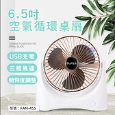 【小風扇】USB充電式 6.5吋空氣循環桌扇 上下仰角 可充電 桌立扇 循環扇 辦公室桌扇 FAN-455