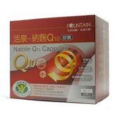 元氣健康館  永信活泉納麴Q10 (素食可用) 120粒/盒