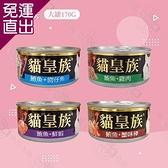 貓皇族 大罐 170G x24罐組 貓罐 紅肉系列 鮪魚 全貓適用 貓罐頭【免運直出】
