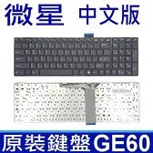 MSI 微星 GE60 全新品 繁體中文版 筆電專用鍵盤 GE60 0ND/2OC/2PF GE70 2OE/2PE GT60 GX60 GX70