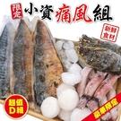 【海肉管家】小資海鮮痛風D組