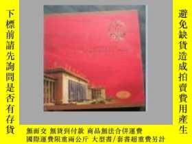 二手書博民逛書店罕見慶祝中華人民共和國第十一屆全國人民代表大會第一次會議召開(紀