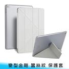【妃航】超薄 iPad 10.2 變形金...