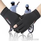 騎行冰絲手套薄款男女夏半指截防曬滑全指漏兩指運動開車釣魚透氣