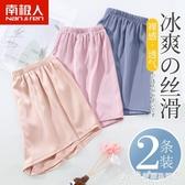 睡褲 南極人睡褲女冰絲夏季薄款短褲五分性感寬鬆女士可外穿絲綢家居褲 愛麗絲
