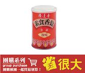 團購12罐/箱 打9折 - 廣達香 素食香鬆-珍味(150g)