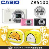 CASIO ZR5100 送限量日本三麗鷗 蛋黃哥收納包+32G高速卡+電池(共2顆)+座充+4好禮大全配 公司貨