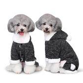 泰迪秋冬裝比熊博美雪納瑞法斗小狗小型幼犬寵物四腳衣服xx10043【每日三C】