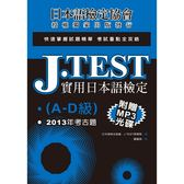 J.TEST實用日本語檢定:2013年考古題(A  D級)(附1MP3光碟)