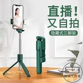 自拍桿手機直播支架三腳架一體式多功能通用適用于華為蘋果【輕派工作室】