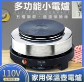 110v摩卡壺 小電驢 熱水壺 煮茶壺 家用電爐 500W功率保溫爐 迷妳咖啡爐『潮流世家』
