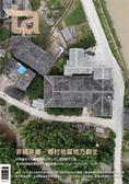 台灣建築報導雜誌 8月號/2018 第275期