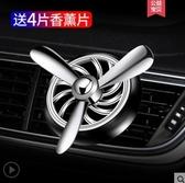 車載香水出風口汽車小風扇空調口旋轉車內擺件汽車上裝飾 - 風尚3C