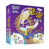 小孩的科學STEAM系列vol.02:泡泡實驗室