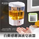自動感應滴液皂液器 防疫首選洗手乳自動給皂機 智能肥皂機 感應式洗手乳機-時光寶盒8344