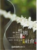 (二手書)性別向度與台灣社會(第二版)