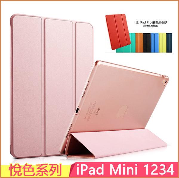悅色系列  ipad mini 2 3 4 平板皮套 防摔 超薄 三折 全包邊 mini 支架 iPad mini4 平板保護套 mini123 保護殼