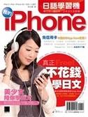 二手書《我的iPhone日語學習機:學日文、遊日本、日本文化全都通》 R2Y ISBN:986201458X