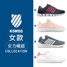 K-SWISS 女力專屬精選 運動休閒鞋...