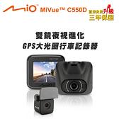 Mio MiVue C550D GPS大光圈行車記錄器(送-32G卡+停車牌+擦拭布+彈力板夾)