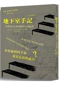 地下室手記:杜斯妥也夫斯基經典小說新譯 (修訂版)