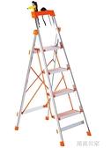 不銹鋼梯子家用折疊梯多功能鋁合金加厚室內人字梯行動樓梯伸縮梯MBS『潮流世家』