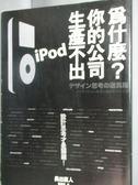 【書寶二手書T1/財經企管_LNZ】為什麼你的公司生產不出iPod?設計思考才是關鍵!