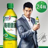 《限宅配1箱》每朝健康 綠茶 650ml*24入/箱